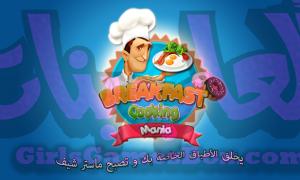 العاب طبخ بنات - العاب جميلة