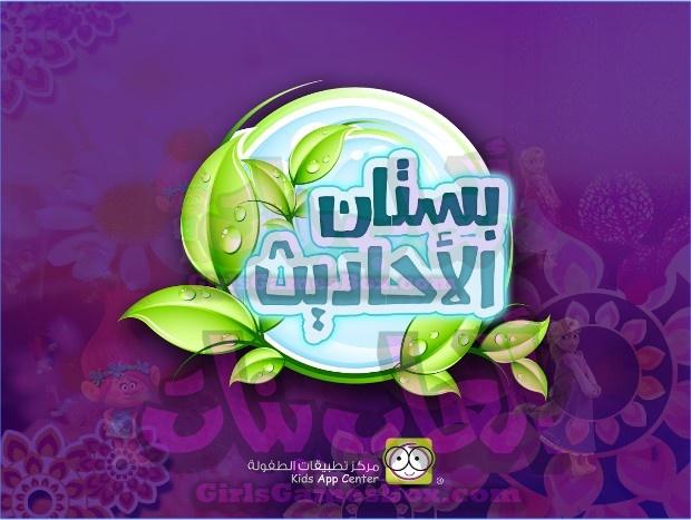 Photo of تحميل تطبيق بستان الاحاديث للاندرويد برابط رسمي