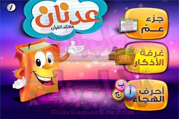 Photo of تحميل لعبه عدنان معلم القران العاب اطفال