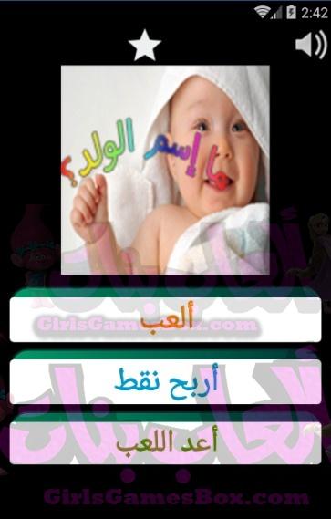 Photo of تحميل لعبه تسميه الاطفال