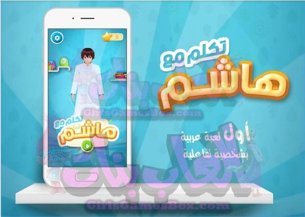 لعبه تكلم مع هاشم العاب بنات ستايل