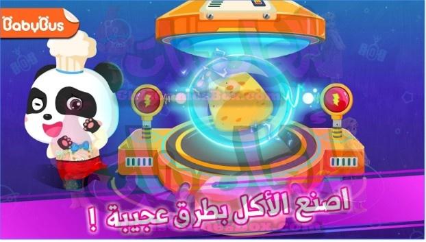 Photo of تحميل لعبه مطبخ الباندا الالي العاب طبخ