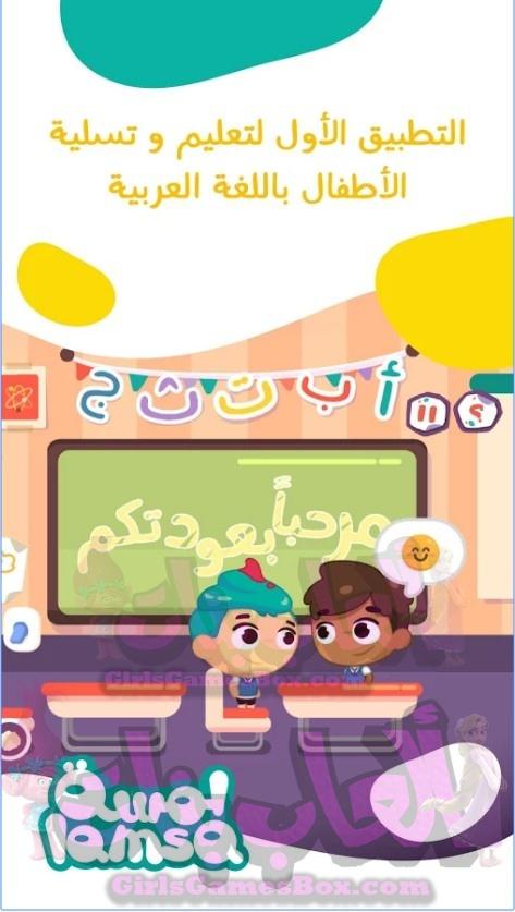 Photo of تحميل لعبه لمسه قصص والعاب اطفال عربيه الاصدار الاخير للاندرويد