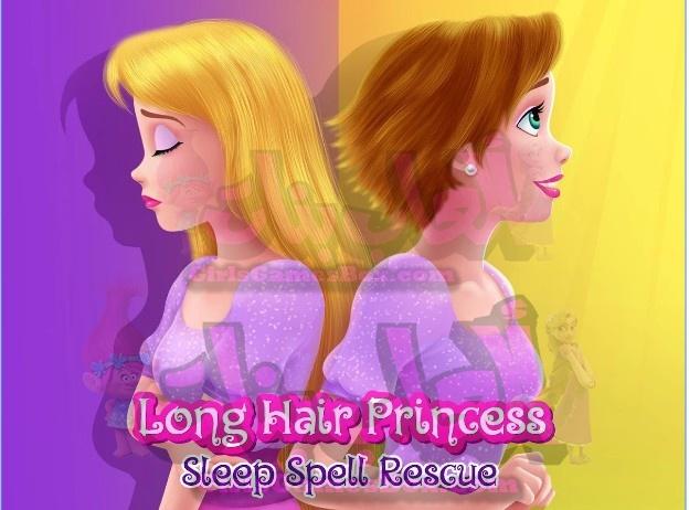 لعبه الشعر الطويل الأميرة 3: النوم الإملائي الإنقاذ العاب بنات ستايل