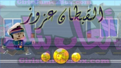 Photo of لعبة القبطان عزوز ومغامراتو