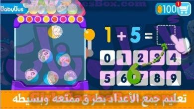 لعبه تعليم الرياضيات للأطفال العاب بنات ستايل