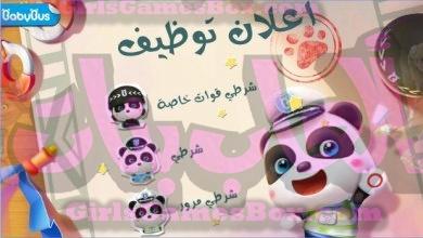 Photo of لعبه الشرطي الصغير – شرطة الأطفال