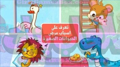 Photo of لعبة الطبيب الصغير – مشفى الباندا