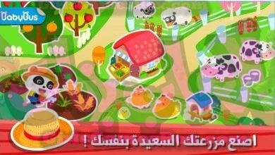 لعبة مزرعة الباندا العاب بنات ستايل