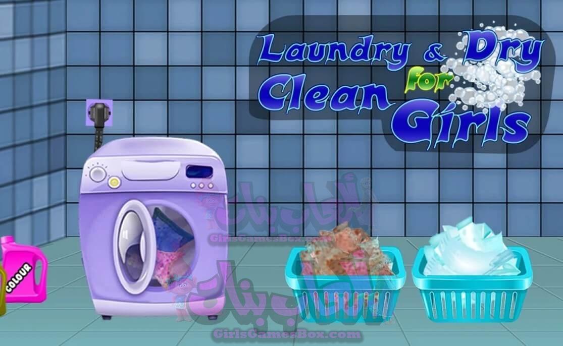 تحميل لعبة غسيل وتنظيف وتجفيف الملابس