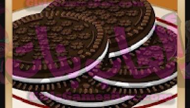 لعبة طبخ كوكيز بالشوكولاته