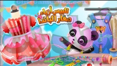 Photo of تحميل لعبة تلبيس أزياء صغار الباندا للاندرويد برابط رسمي