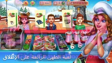 Photo of تحميل لعبة مهرجان الطبخ للاندرويد برابط رسمي مجانا
