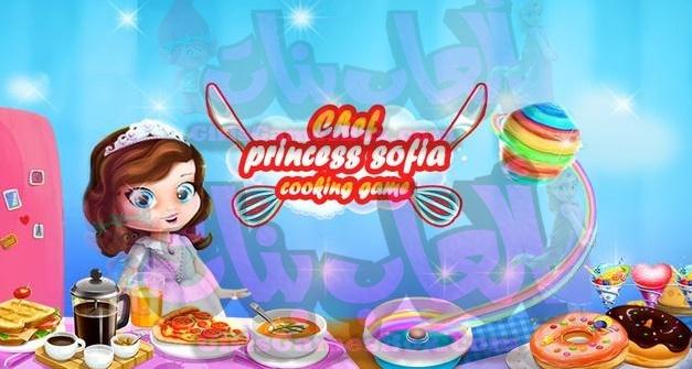 تحميل لعبة الأميرة صوفيا العاب طبخ